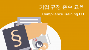 Compliance Training EU (KO) – 기업 규정 준수 교육