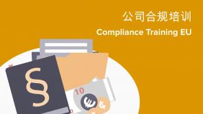 Compliance Training EU (ZH) – 公司合规培训