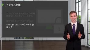 企業コンプライアンス研修 (JP)